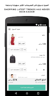 Namshi Online Fashion Shopping- screenshot thumbnail