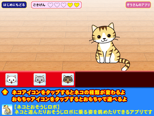 ネコあそび【ねこをナデナデして遊ぼう】|玩動作App免費|玩APPs