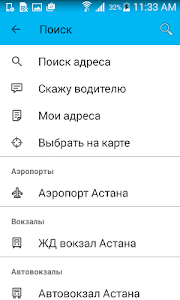 Nur Такси screenshot 1