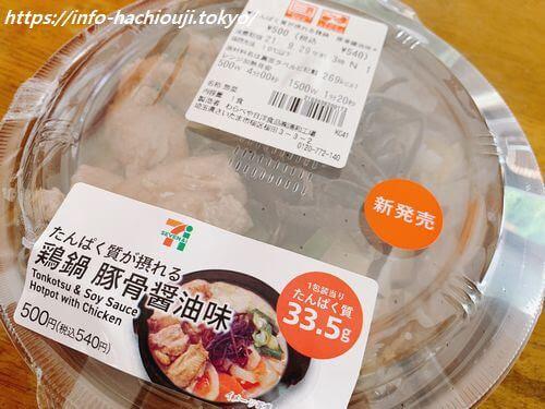 セブンイレブン 新発売 たんぱく質が摂れる鶏鍋 豚骨醤油味