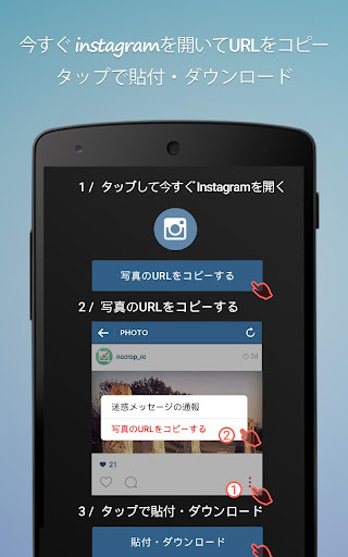 無料摄影AppのDownload For Instagram|記事Game