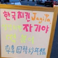 Jagiya 親愛的韓式炸雞