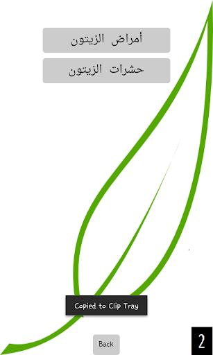 Olives 2 1.0 screenshots 2