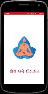 Yoga Gujarati - náhled