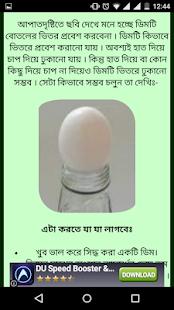 Magic Tricks in Bengali - náhled