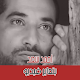 بتعاير فيديو - احمد سعد بدون انترنت Download on Windows