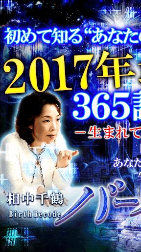 【2017年最新】365誕生日占い・バースレコード