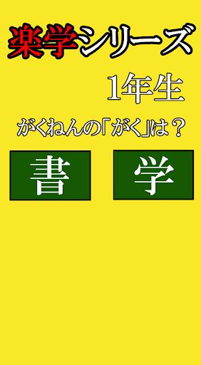 楽学シリーズ 1年生漢字 妖怪ウォッチバージョン