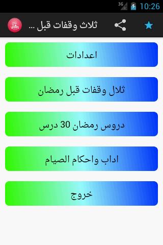 ثلاث وقفات قبل رمضان