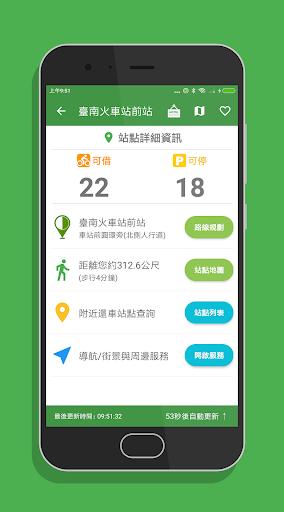台南TBike screenshot 11