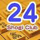 将棋倶楽部24 将棋対局対戦ゲーム (game)