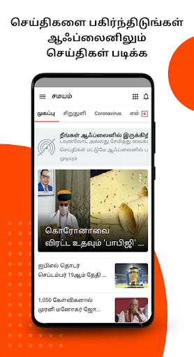 Tamil News Samayam- Live TV- Daily Newspaper India screenshot 6