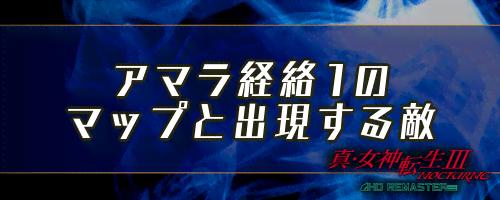 女神転生3_アマラ経絡1_マップ