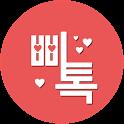 삐삐톡 - 만남 소개팅 채팅 미팅 심심 무료채팅 icon