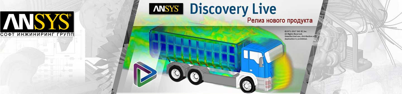 Релиз нового продукта ANSYS Discovery Live