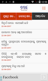 The Samaja Odisha- screenshot thumbnail