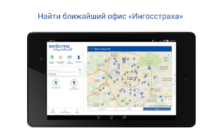 Screenshot of IngoMobile