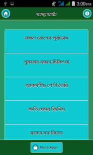 স্বাস্থ্য বার্তা - náhled