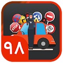 ازمون اصلی ایین نامه رانندگی98 icon