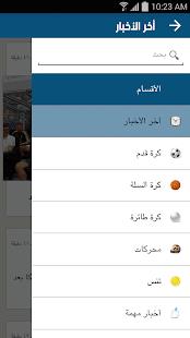 أخبار الرياضة   العرب والعالم - náhled