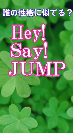 アナタの性格診断 for Hey Say JUMP