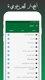 [Saudi Arabia Newspapers] Screenshot 5