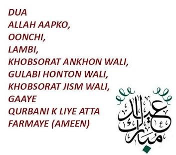 Bakra Eid SMS - náhled