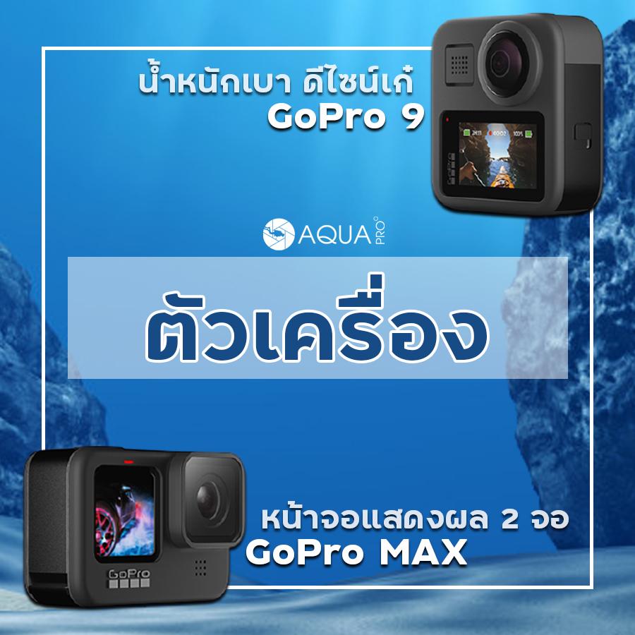 ตัวเครื่อง GoPro 9 vs MAX