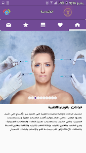 Panorama Clinics - náhled