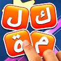 لعبة معلومات عامة - كلمة السر icon