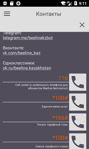 Каражал 2.2 screenshots 3