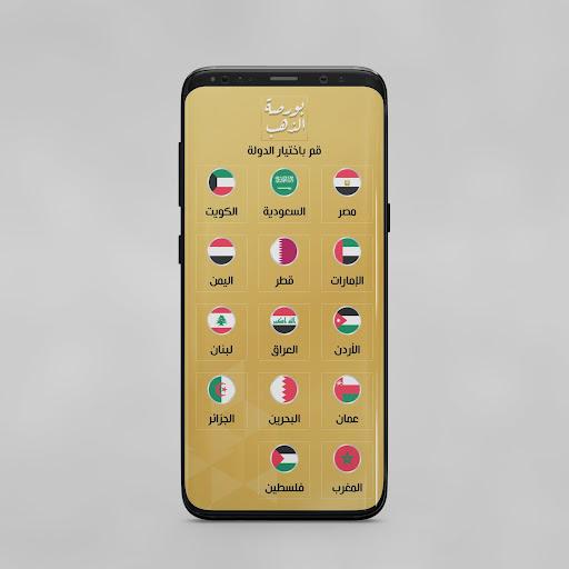 gold prices Arabic - Gold exchange Arabic screenshot 2