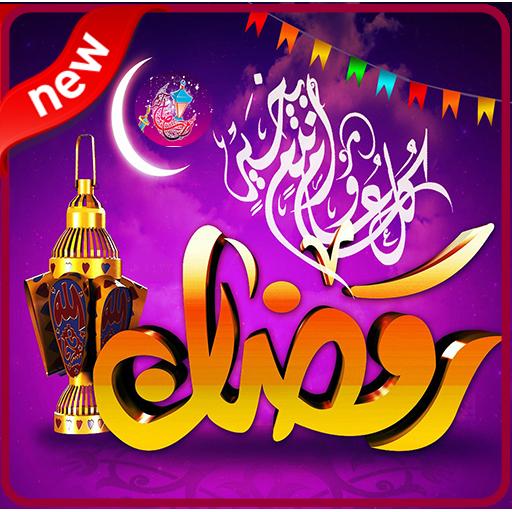 遊戲App|صور وبطاقات رمضانية 2017 LOGO-3C達人阿輝的APP