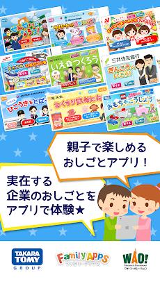 ファミリーアップス お仕事を体験できる子供向け知育アプリのおすすめ画像2