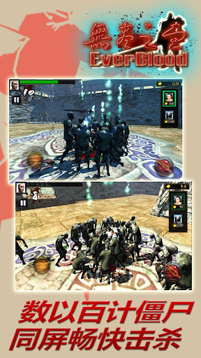 Ever Hero Blood 1.4 screenshots 2