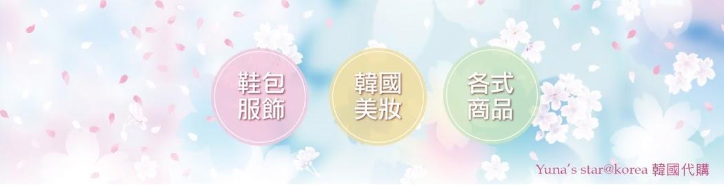 Yuna☆star@korea☆韓國代購封面主圖