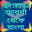 Al-Quran arabic to bangla icon