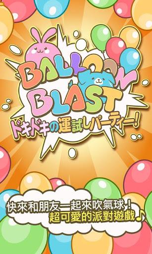Balloon Blast 氣球派對!