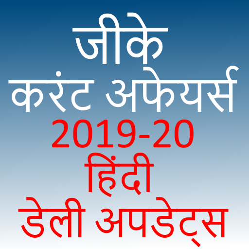Daily GK Current Affairs Hindi - Apps on Google Play