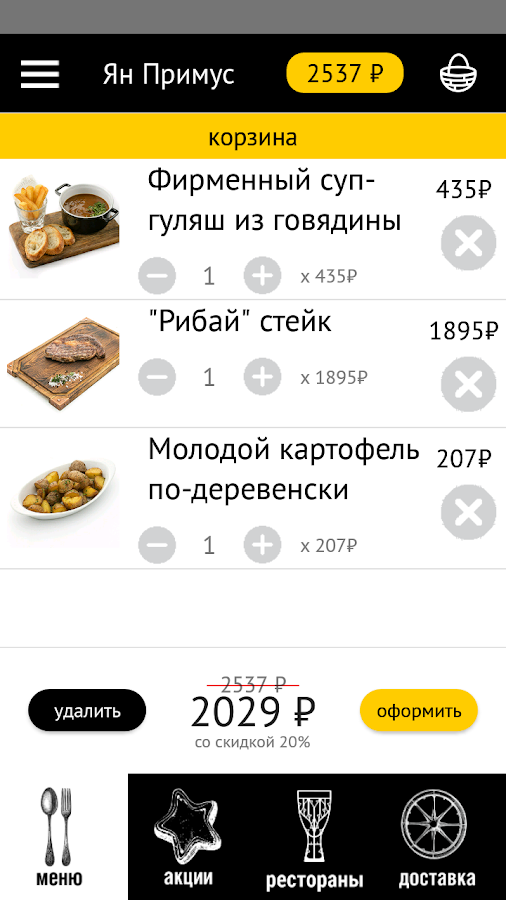 Ян Примус Delivery- screenshot