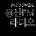 용산FM 라디오