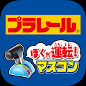 マスコン PLARAIL Master Controller icon