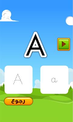 حروف الفرنسية - screenshot