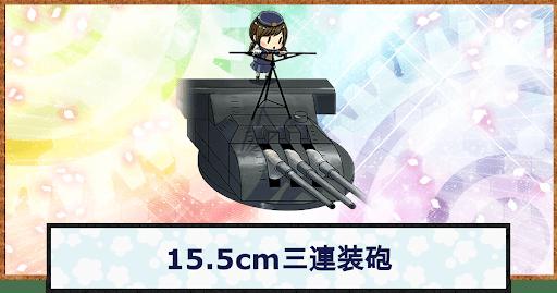 15.5cm三連装副砲 アイキャッチ