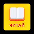 Читай бесплатно книги без интернета