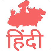 M.P Current Affairs Hindi