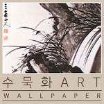 수묵화 ART Wallpaper Icon