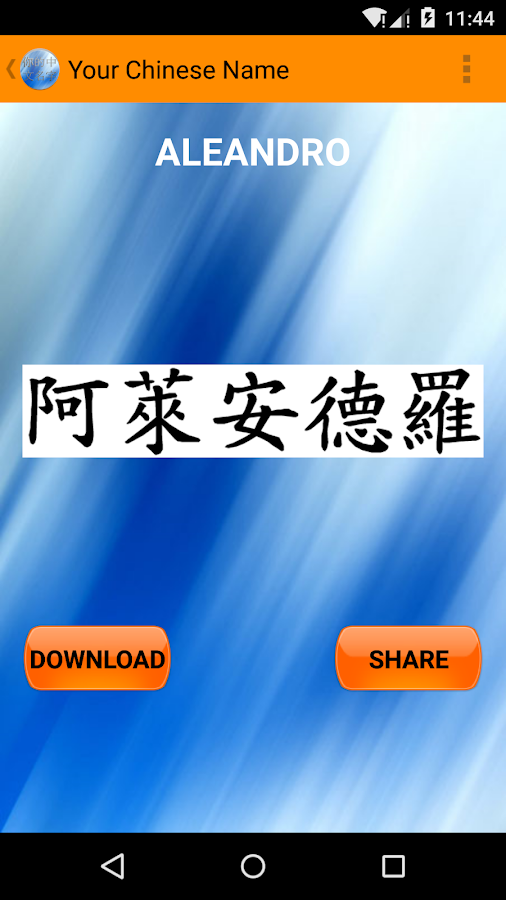 Your Chinese name- screenshot