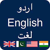 English to Urdu & Urdu to English Dictionary Pro