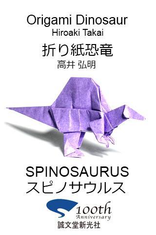 origami dinosaur spinosaurus - how to make dinosaur spinosaurus ... | 480x320